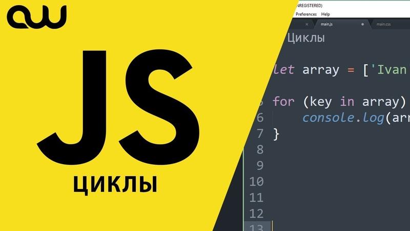 JavaScript для блондинок Циклы