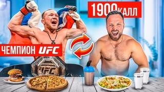 Поменялся на 24 часа с ЧЕМПИОНОМ UFC челлендж! ПЁТР ЯН ШОКИРОВАЛ!