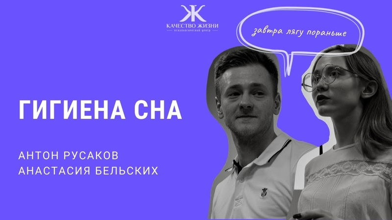 Гигиена сна лекция о нормализации режима сна Анастасия Бельских Антон Русаков