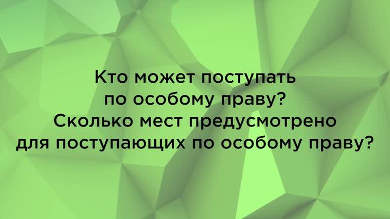 100 вопросов дирекции ФБМФ часть 2