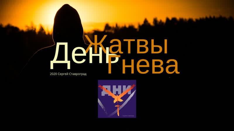 День Жатвы День Гнева Сергей Ставроград Альбом Дни Ж Г 12 02 2020г