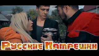 OskarMike - Русские Матрешки. (Премьера клипа 2019)