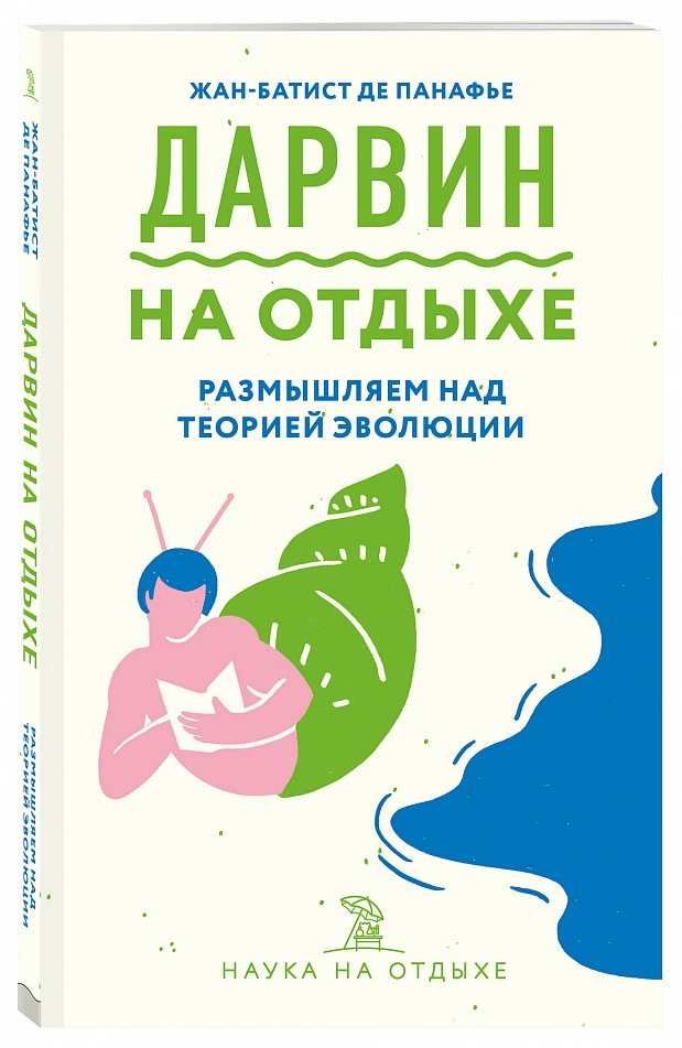 Мы влюблены в обложки нашей серии «Наука на отдыхе». У вас есть свой фаворит сре...