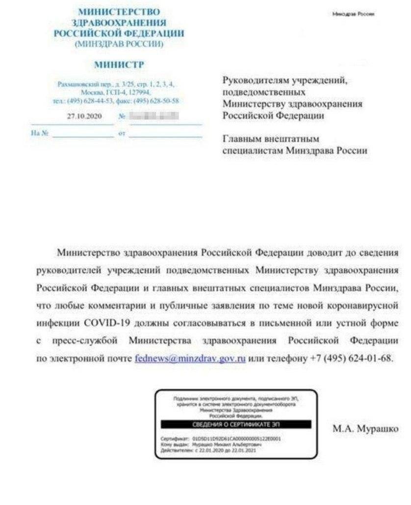 Доктор Геббельс курит в сторонке: по данным СМИ, Минздрав запретил врачам говорить правду о COVID-19, изображение №2