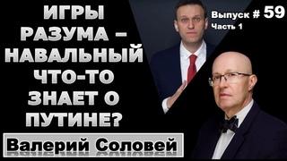 Валерий Соловей: Навальный что-то знает о Путине?