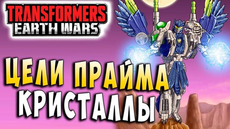 ЦЕЛИ ПРАЙМА ОТКРЫТИЕ КРИСТАЛЛОВ БУРИ Трансформеры Войны на Земле Transformers Earth Wars 96