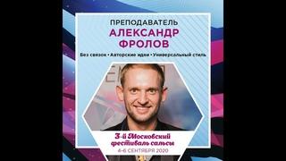 Александр Фролов. Приглашение на 3-ий Московский фестиваль сальсы.