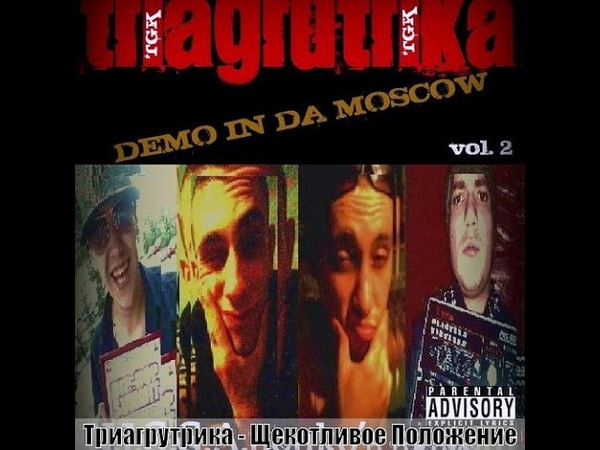 Rap Триагрутрика Demo In Da Moscow Vol 2 System