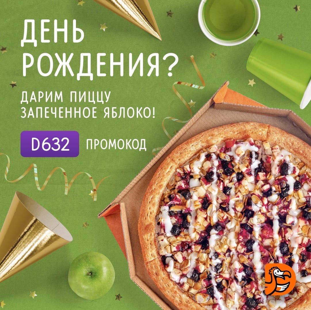 Хотите бесплатную пиццу?