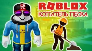 Роблокс Копатель Песка КОПАЮ ПЕСОК И НАХОЖУ КЛАДЫ! Roblox