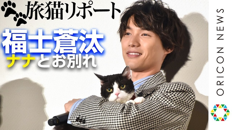 """福士蒼汰、猫 ナナ""""との別れに寂しさ「ずっと一緒にいたいな」 映画『旅猫リポート』公開記念舞台あいさつ"""