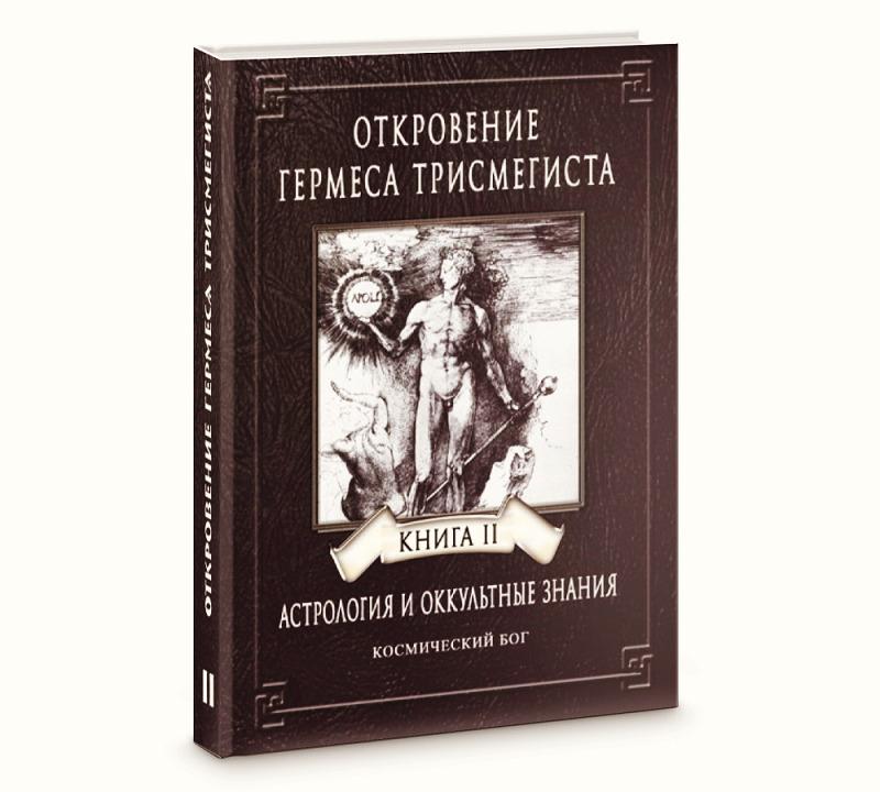 А.-Ж. Фестюжьер. Откровения Гермеса Трисмегиста. II. Космический Бог. Книга первая (Части 1–3)