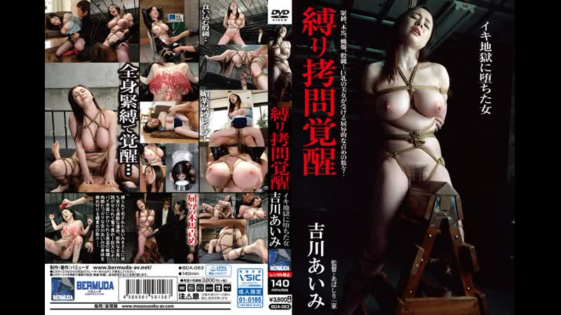 BDA 063 Aimi Yoshikawa Japanese Asian porn Японское порно Big Tits Ass Creampie Shame Bondage