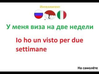 У меня виза на две недели. Разговорник на итальянском языке. Изучаем итальянский язык