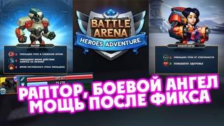Battle Arena   Что творят раптор и боевой ангел после фикса
