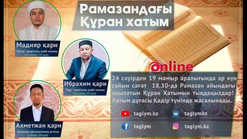 РАМАЗАНДАҒЫ ҚҰРАН ХАТЫМ LIVE 19 шы пара Ибрахим Әбіләкім