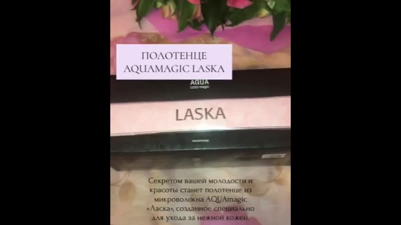 ПОЛОТЕНЦЕ AQUAMAGIC LASKA