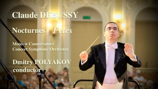 Debussy: Nocturnes, Fetes / Dmitry Polyakov • Moscow Conservatory Concert Symphony Orchestra