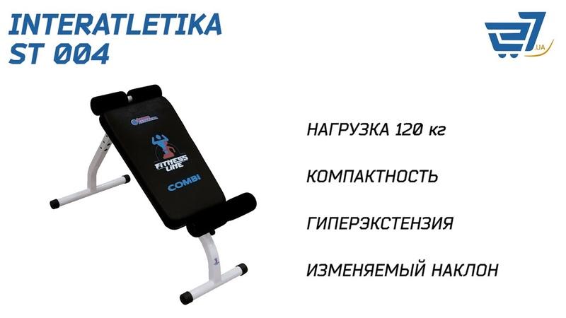 Скамья Для пресса комбинированная InterAtletika COMBI SТ 004 – 27.ua