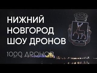Шоу дронов на 800-летие Нижнего Новгорода
