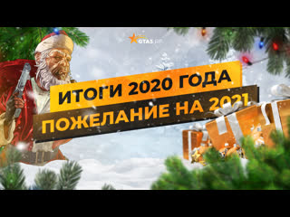 Итоги 2020 года. Пожелание на 2021 год от основателя GTA5RP