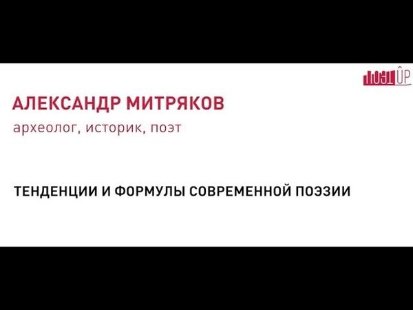 ПоэтUp 3. Тенденции и формулы Современной поэзии. Александр Митряков » Freewka.com - Смотреть онлайн в хорощем качестве