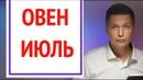 Овен июль гороскоп. Чертенок номер 13. Душевный гороскоп Павел Чудинов