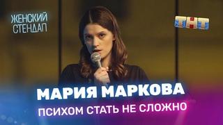 """""""Женский Стендап"""": Мария Маркова - психом стать не сложно"""