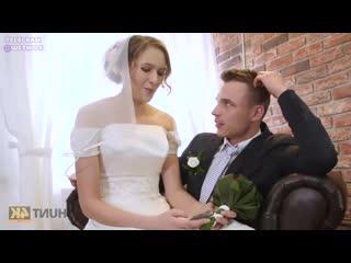 мужчина хорошо платит, чтобы трахнуть молодую невесту в день ее свадьбы [сексвайф домашн порн секс ебл ебут русская жен друг ass