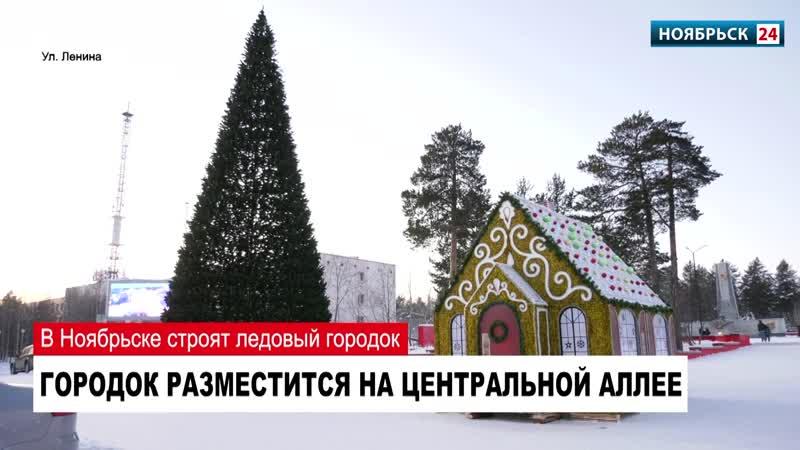 В Ноябрьске строят ледовый городок