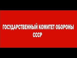 Чрезвычайный Объединительный Съезд , выступление Председателя Государственного Комитета Обороны СССР