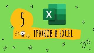 Трюки в Excel. Подборка 5 функций для работы в Excel