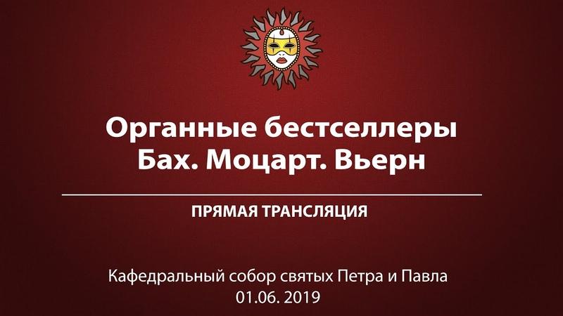 Органные бестселлеры Бах Моцарт Вьерн Прямая трансляция