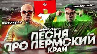 """Дуэт """"zolotoy topor"""" Песенка Про Пермский Край."""