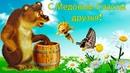 Веселая музыкальная видео открытка поздравление с медовым спасом