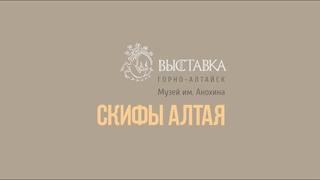 Выставка Марци и Нуриманова в Горно-Алтайске.