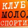 УОР №2 Москомспорта