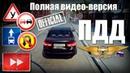 Полный видеокурс ПДД 2020 - 2021 Правила дорожного движения РФ - Все разделы