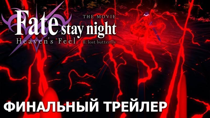 Fate stay night Heaven's Feel II lost butterfly Финальный трейлер русские субтитры