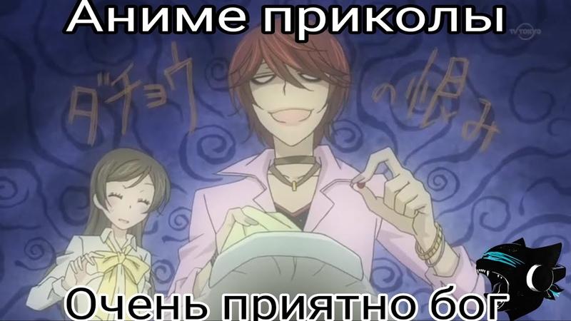 Как дела в школе Приколы из аниме Очень приятно бог или Kamisama Hajimemashita