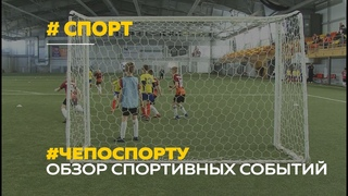 #ЧёПоСпорту   Обзор спортивных событий на Алтае