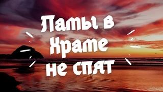 """Песня """"Ламы в храме не спят"""" в исполнении Александра Иваницкого."""