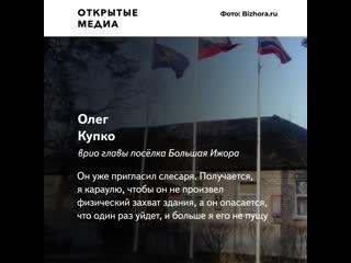 Два претендента на пост главы посёлка под Петербургом оккупировали мэрию