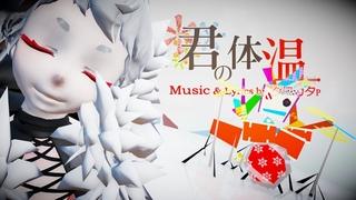 【 Sukone Tei / 健音テイ 】kimi no taion / your body temperature (cover)【 UTAU x MMD 】