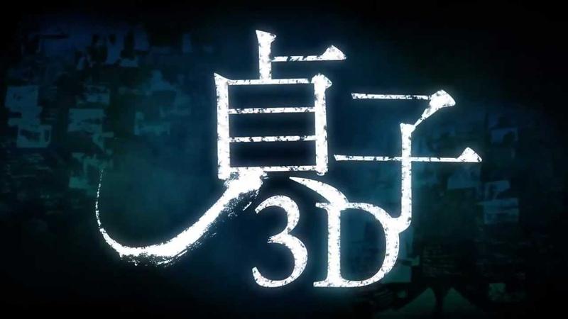 《貞子3D 》2O12官方中文預告片 SADAKO 3D 映画