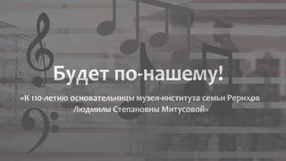 К 110-летию основательницы Музея-института семьи Рерихов Л. С. Митусовой»