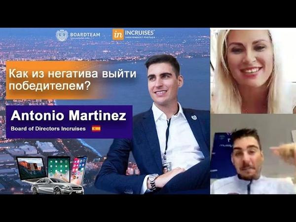 МАРАФОН 10 я ЧАСТЬ Антонио Мартинес Борд Директор