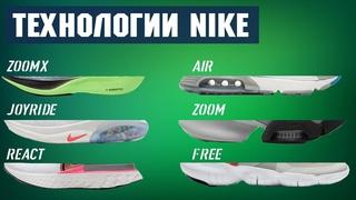Технологии Nike. ZOOMX vs JOYRIDE vs REACT vs AIR vs ZOOM vs FREE
