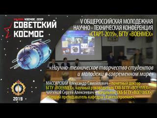 Научно-техническое творчество студентов  и молодежи в современном мире