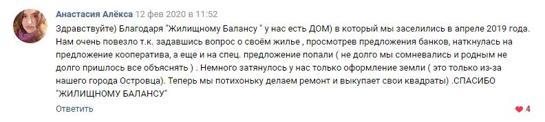 """Отзыв заселённого члена кооператива о ПК """"Жилищный баланс"""""""